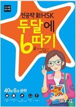 전공략 新HSK 두달에 6급 따기 (본책 + MP3 CD 1장)