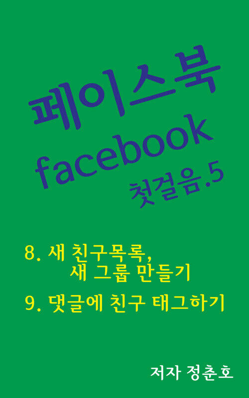 페이스북 facebook 첫걸음 5