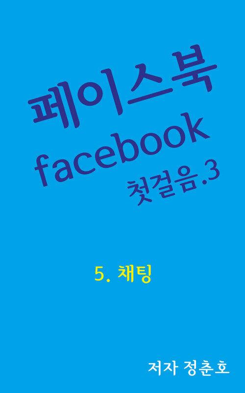 페이스북 facebook 첫걸음 3