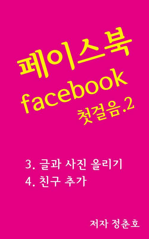 페이스북 facebook 첫걸음 2