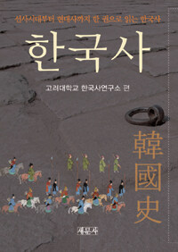 한국사 초판2쇄