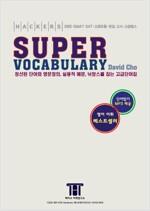 해커스 토플 수퍼 보카 (Hackers Super Vocabulary)