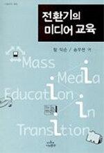 전환기의 미디어 교육
