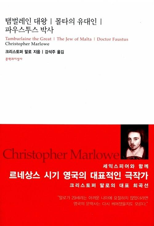 탬벌레인 대왕 | 몰타의 유대인 | 파우스투스 박사