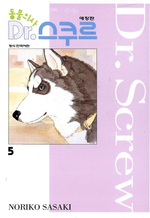 동물의사 Dr. 스쿠르 5