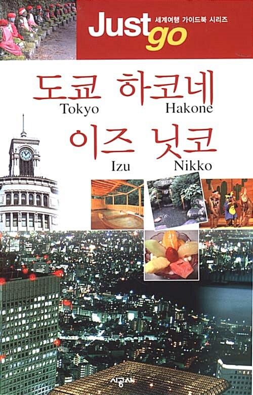 도쿄 하코네 이즈 닛코 (2006~2007 최신 개정판)