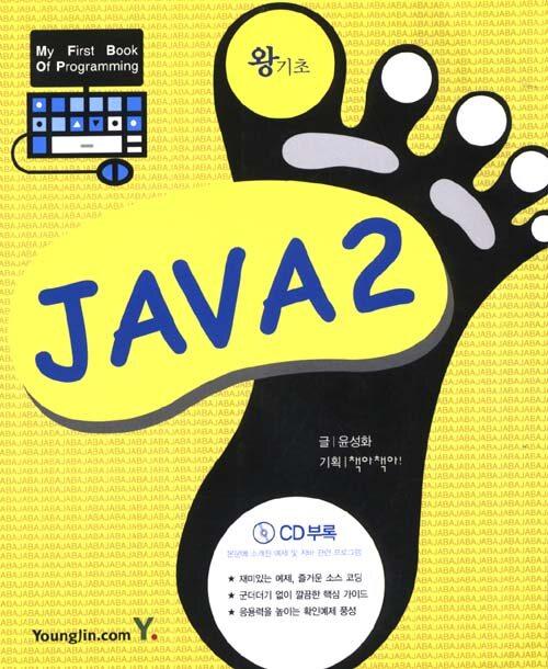 (왕기초)Java 2