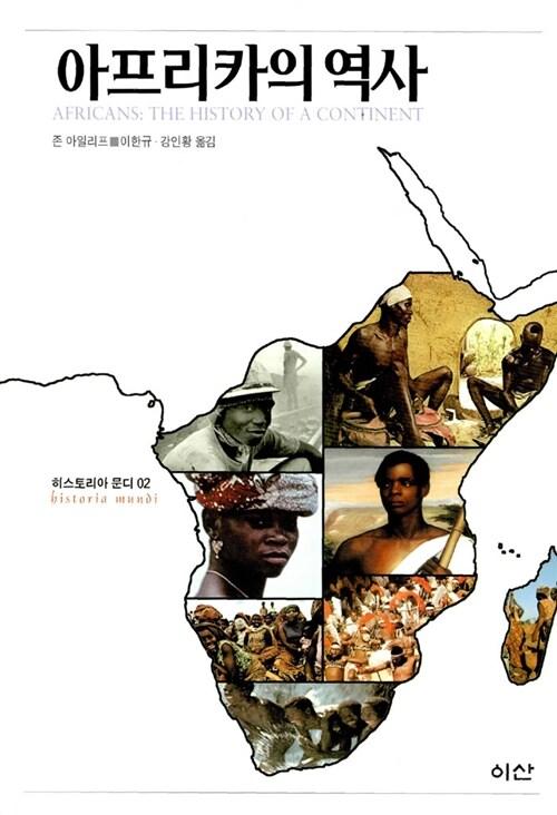 아프리카의 역사