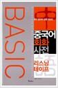 Basic 중국어회화사전 리스닝테이프  - 테이프 5개