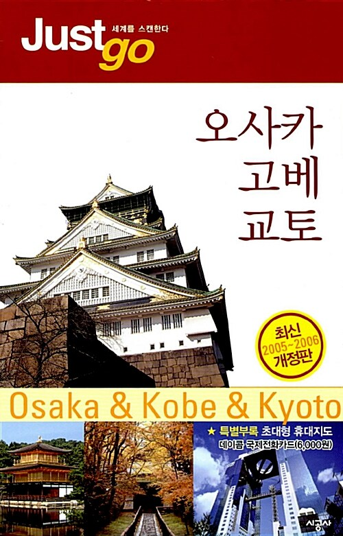 오사카 고베 교토
