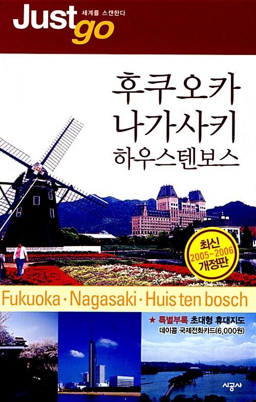 저스트 고 후쿠오카 나가사키 하우스텐보스