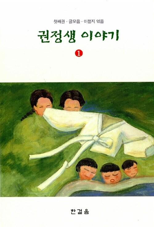 [중고] 권정생 이야기 1