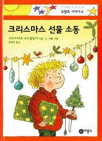 크리스마스 선물 소동