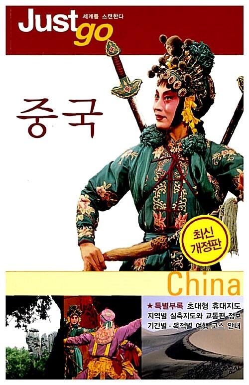 저스트 고 중국 (2005~2006)