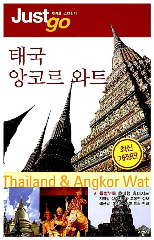 [중고] 태국 앙코르 와트