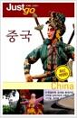 [중고] 저스트 고 중국 (2005~2006)
