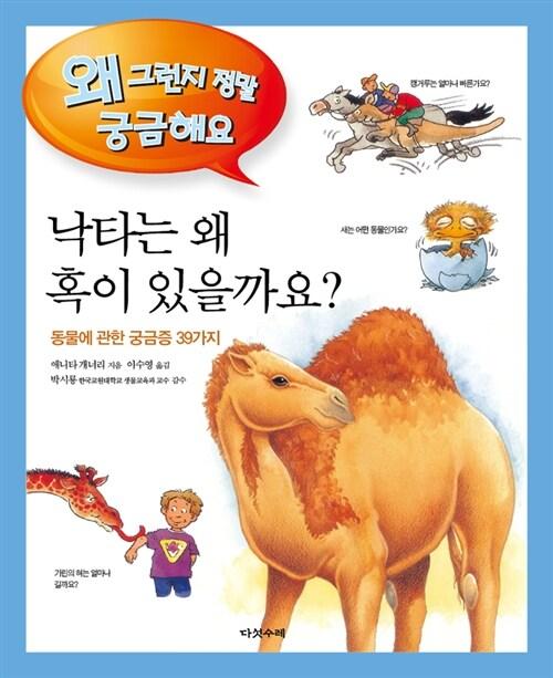낙타는 왜 혹이 있을까요?