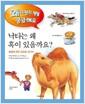 [중고] 낙타는 왜 혹이 있을까요?