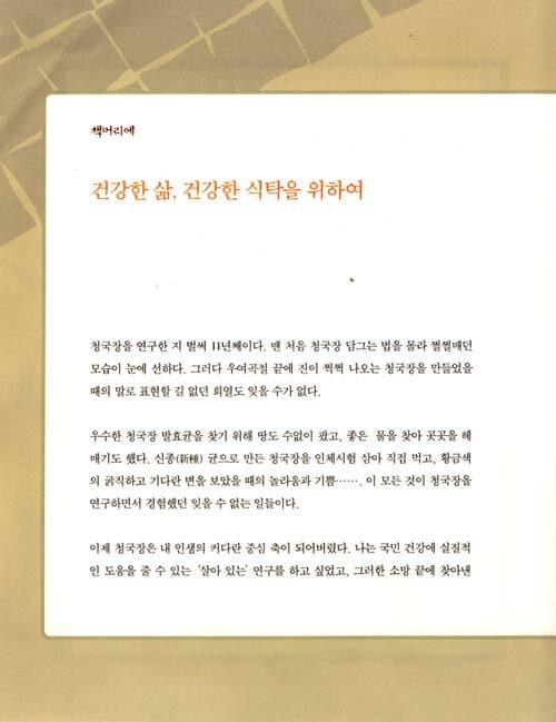 (미생물학 박사 김한복 교수의)청국장 다이어트 & 건강법