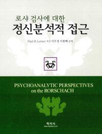 로샤검사에 대한 정신분석적 접근