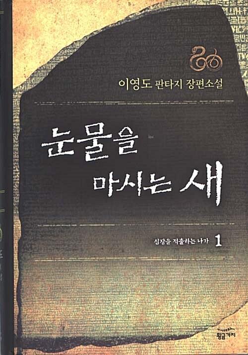 온라인 서점으로 이동 ISBN:8982735747