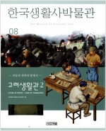 한국생활사박물관 8
