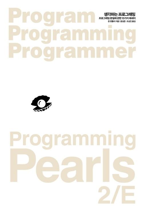 생각하는 프로그래밍