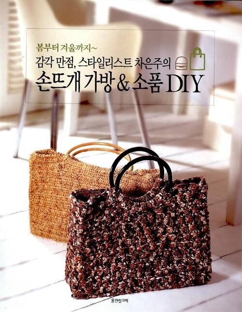 손뜨개 가방 & 소품 DIY