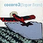 Cocore 3집 - Super Stars