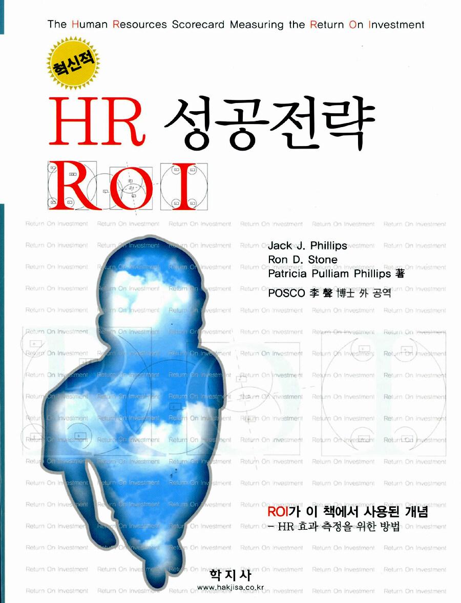 (혁신적) HR 성공전략 ROI