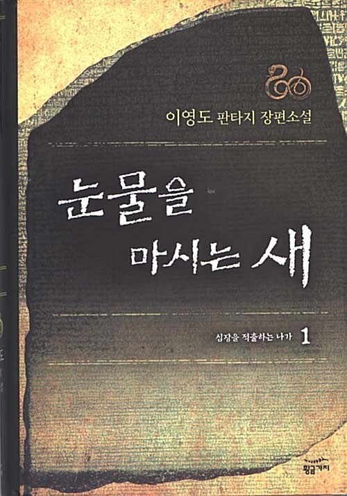 온라인 서점으로 이동 ISBN:8982735771