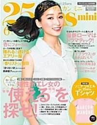 25ans mini (ヴァンサンカンミニ) 2014年 06月號 [雜誌] (不定, 雜誌)