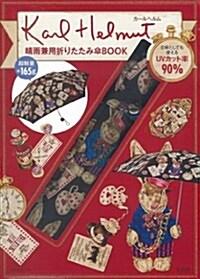 Karl Helmut 晴雨兼用 折りたたみ傘BOOK ([バラエティ]) (大型本)