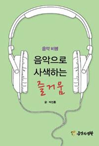 음악으로 사색하는 즐거움 : 음악 비평