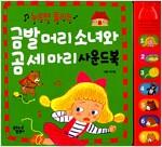 금발머리 소녀와 곰 세 마리 사운드북