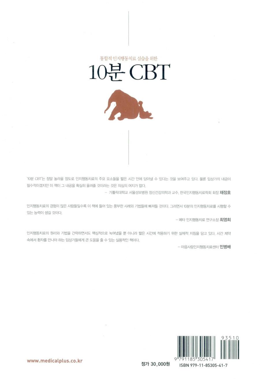 (통합적 인지행동치료 실습을 위한) 10분 CBT