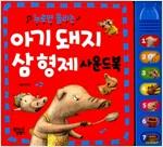 아기 돼지 삼 형제 한글 사운드북