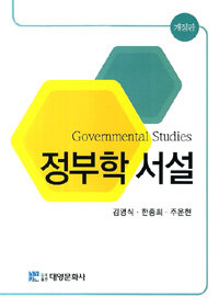 정부학 서설 개정판(제2판)