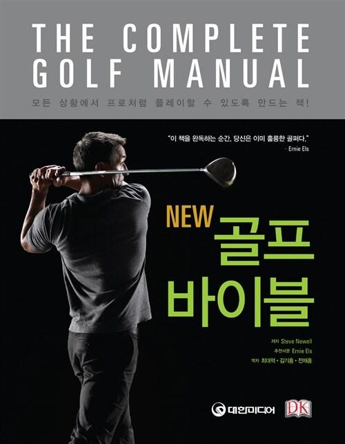 New 골프 바이블