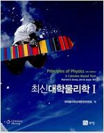 최신 대학물리학 - 전2권