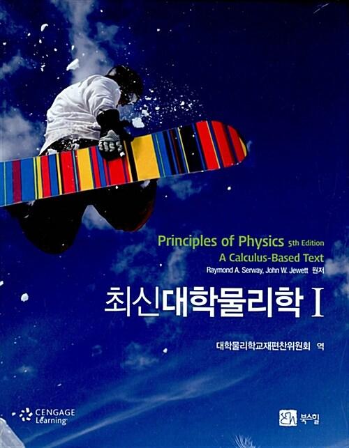 최신 대학 물리학 5 판 pdf
