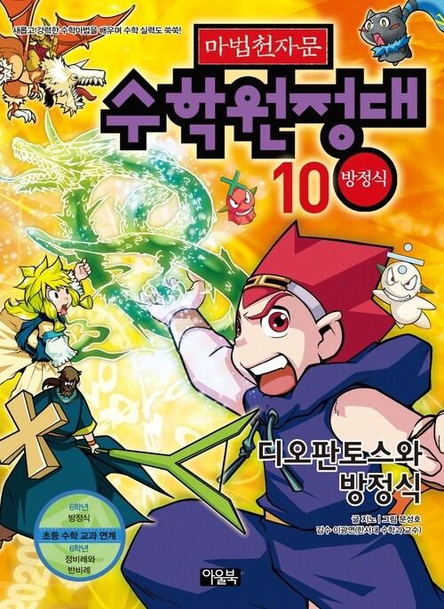 마법천자문 수학원정대 10