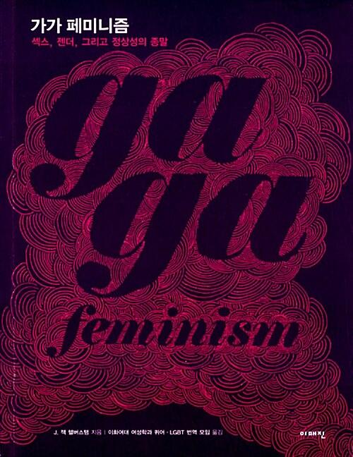 가가 페미니즘