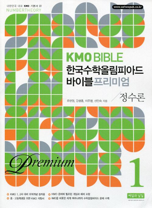 KMO Bible 한국수학올림피아드 바이블 프리미엄 1 : 정수론