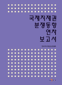국제지재권 분쟁동향 연차 보고서