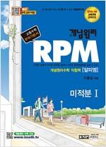 개념원리 RPM 문제기본서 고등 수학 미적분 1 (2019년 고3용)