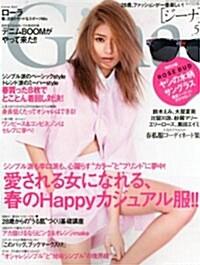 Gina (ジ-ナ) 2014年 05月號 [雜誌] (不定, 雜誌)