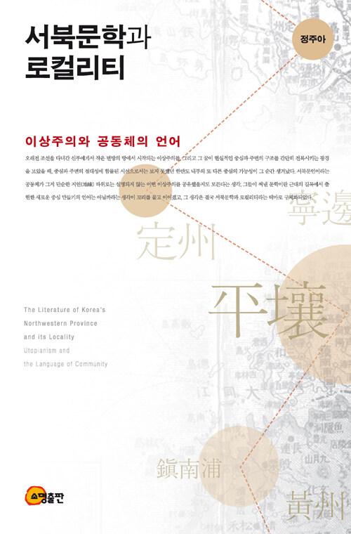 서북문학과 로컬리티 : 이상주의와 공동체의 언어