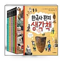 [세트] 한국사 편지 1~5 + 한국사 편지 생각책 1 세트 - 전6권