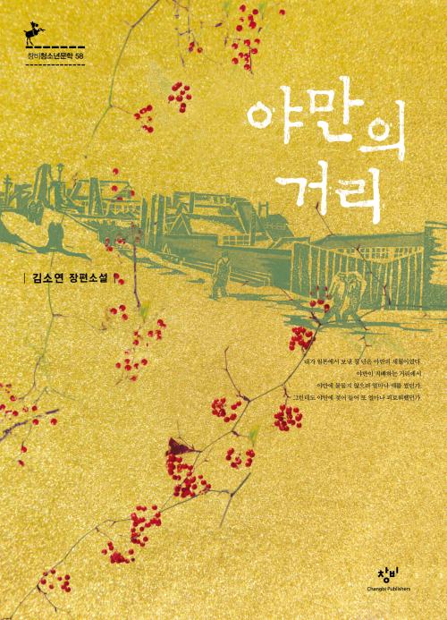 야만의 거리 -창비 청소년 문학